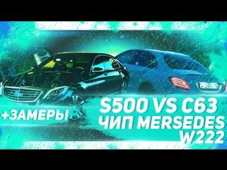 Bulkin MERCEDES-BENZ S500 W222 - ЗАМЕРЫ НА ЧИПЕ ГОНКА ПРОТИВ C63S AMG!