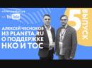 Выпуск 5. Алексей Чесноков (Planeta) о поддержке НКО и ТОС