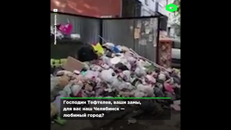 Флешмоб против МУСОРНОГО АПОКАЛИПСА в Челябинске