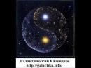 Галактический Календарь на 08.06.2013 Крайон и Lady Gaia