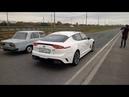 Киа Стингер VS ВАЗ 2106 turbo