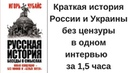 Игорь Чубайс об истории России без цензуры, об Украине, о необходимости декоммунизации