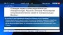 Новости на Россия 24 • Венгрия сорвала проведение саммита Украина - НАТО