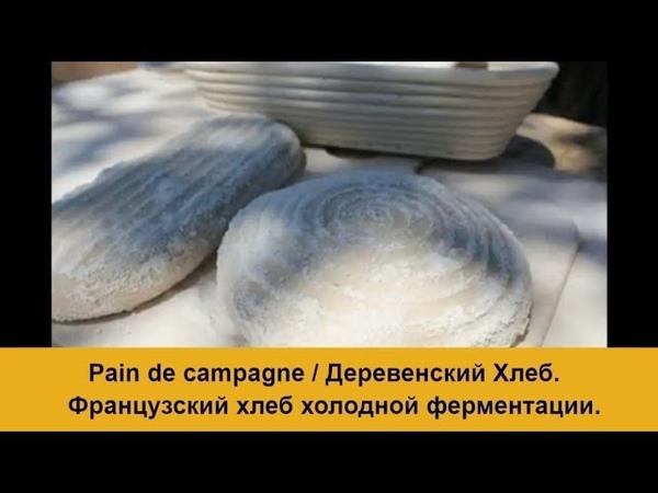 Pain de campagne / Рецепт французского деревенского хлеба. Выпечка на камне.