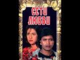 Сети Любви / Jaal (1986, Индия, Триллер, Детектив)