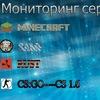 Мониторинг серверов -  Майнкрафт Rust Samp CS 