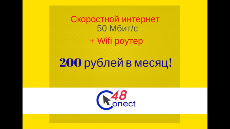 СуперЦена : Интернет 50 Мбит|c 200 рублей в месяц