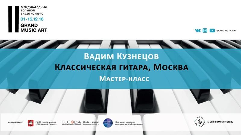 Вадим Кузнецов Мастер-класс (Классическая гитара) в рамках II Grand music art