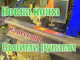 Ковка ножа из рессоры своими руками в домашних условиях Forging a knife from spring