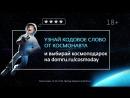 Космодни на «Дом.ru Гид»!