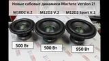 Новые сабовые динамики Machete M10D2 V2, M12D2 V2 и Sport М12D2 V2