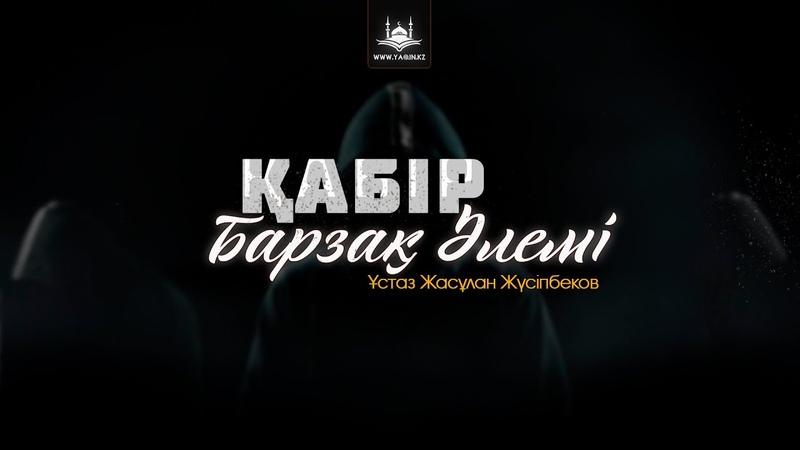 Ұстаз Жасұлан Жүсіпбеков Қабір Барзақ әлемі