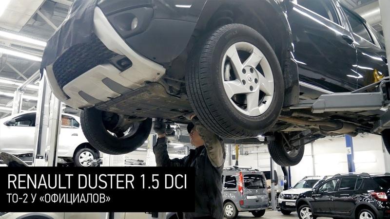 Renault Duster Diesel 1.5 dci: ТО-2 у официалов