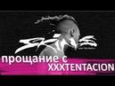 Прощание с XXXTENTACION 6IX9INE ICE CUBE KODAK BLACK