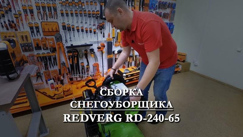 Инструкция по сборке снегоуборщика RedVerg RD-240-65. Собираем снегоуборочную машину своими руками!