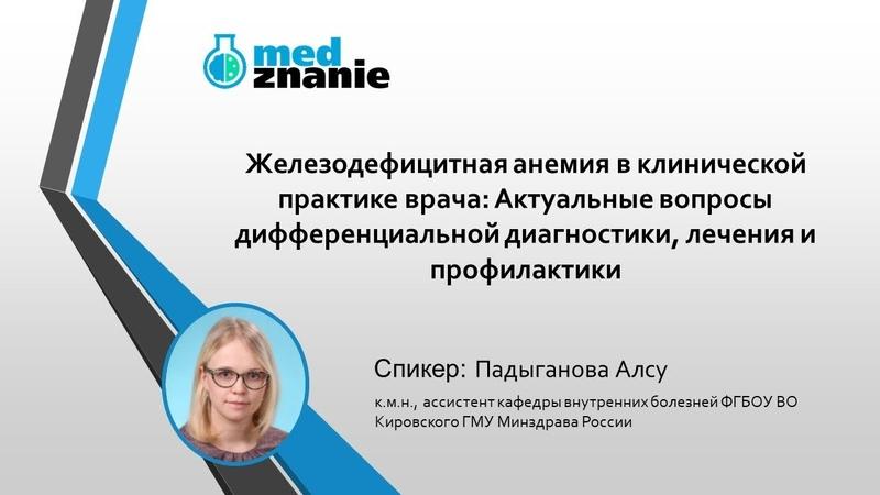 Вебинар Железодефицитная анемия в клинической практике врача