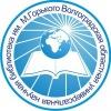 Библиотека им. Горького (Волгоград)