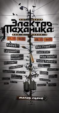 21-22.11. 2014 Electro-Mechanica festival