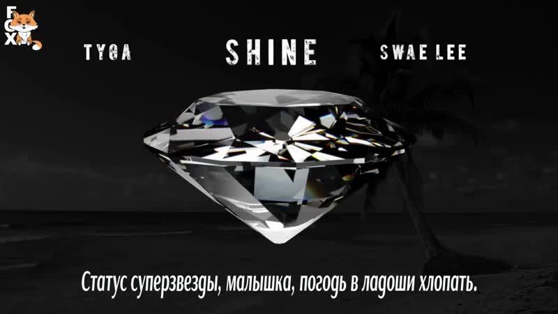 [FSG FOX] Tyga Swae Lee – Shine (ZEZE Freestyle) |рус.саб|