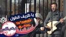 ريمكيس مع حمزة نمرة أغنية يا ظريف الطول - التراث الفلسطيني والدبكة Remix