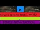 Warface:Обзор по оружиям Benelli M4 SUPER 90 и Benelli Nova Tactical