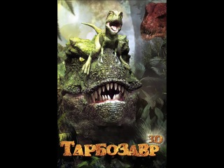 Мультфильм Тарбозавр 3D (2 11) смотреть онлайн