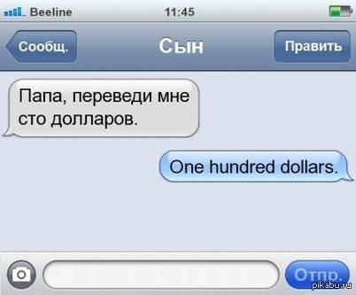 пап переведи денег