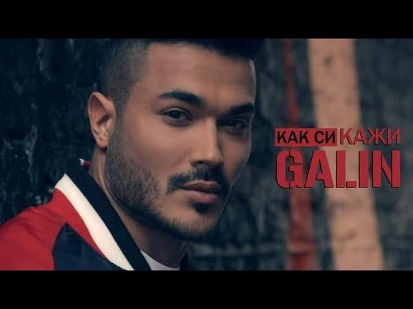 GALIN - KAK SI, KAZHI / Галин - Как си, кажи, 2018 ( REMIX)