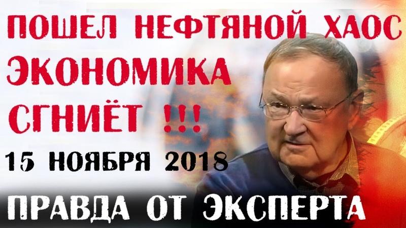 Обвал нефти и тяжелые последствия для экономики России! Степан Демура предсказал этот ноябрь 2018