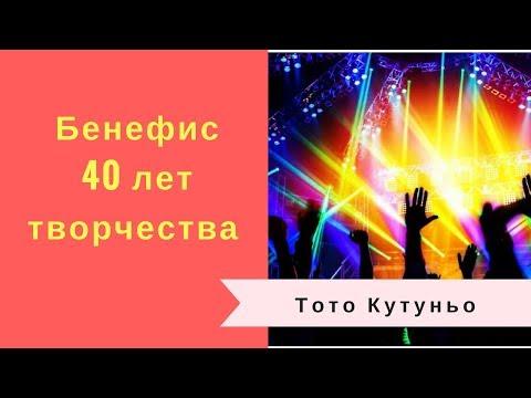 Тото Кутуньо. Бенефис 40 лет творчества. Часть 1.