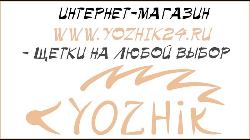 Щетка для уборки YOZHIK Чистота-302