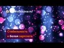 Работа после обучения в Казани - водитель