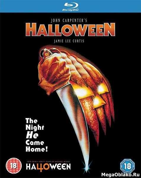 Хэллоуин / Halloween [30th Anniversary Edition] (1978/BD-Remux/BDRip/HDRip)