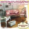 Интерьерная лавка (Томск) Французский салон