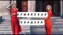 РУССКИЕ НА АРМЯНСКОЙ СВАДЬБЕ Кортеж из Гелендвагенов и армянские танцы Пащенко Мари♡