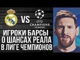 Игроки Барселоны о шансах Реала в Лиге Чемпионов