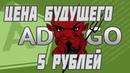 Advego кидалово на копейках Цена будущего 5 рублей