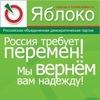 Партия ЯБЛОКО - Красноярск