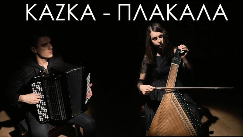 ПЛАКАЛА - KAZKA   Double Blast (бандура та кнопковий акордеон)