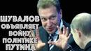 Шувалов объявляет войну политике Путина / ЗАУГЛОМ