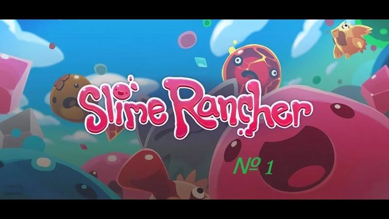 Инди летсплей Slime Rancher 1