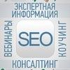 Продвижение сайта, seo и smm советы