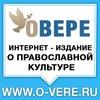 O-Вере.ru | Издание о православной культуре