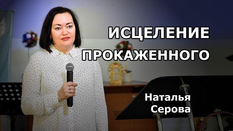 Исцеление прокаженного (Наталья Серова)