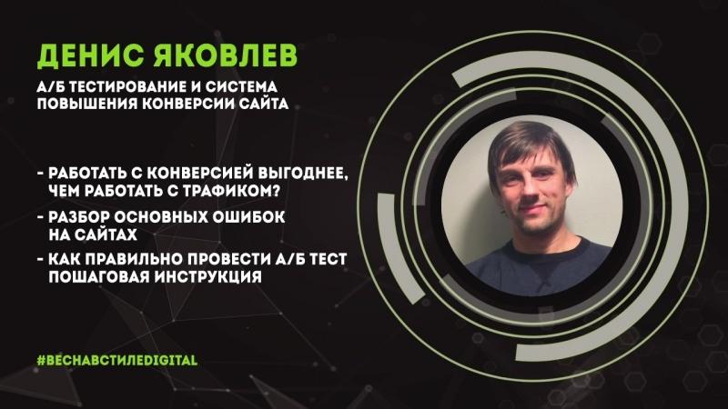 Денис Яковлев 30 03 веснавстилеdigital