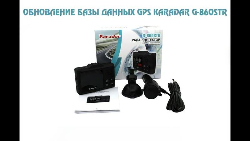 Как обновить базу данных GPS радара-детектора Karadar G-860STR