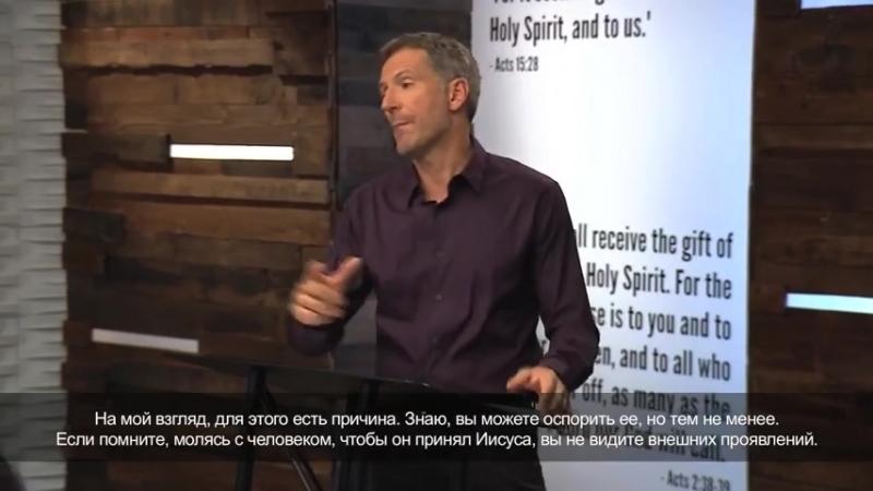 СВЯТОЙ ДУХ урок 4 из 6 - Наделенный силой Духа. Джон Бивер