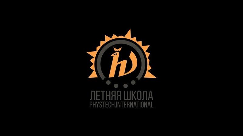 Летняя школа Phystech.Internationаl 2018 (13-15 августа)