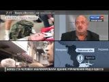 Массовое убийство людей в Одессе - обсуждение на канале Россия 24 прямой эфир