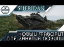 XM551 Sheridan - Новый фаворит для занятия шикарных позиций World of Tanks